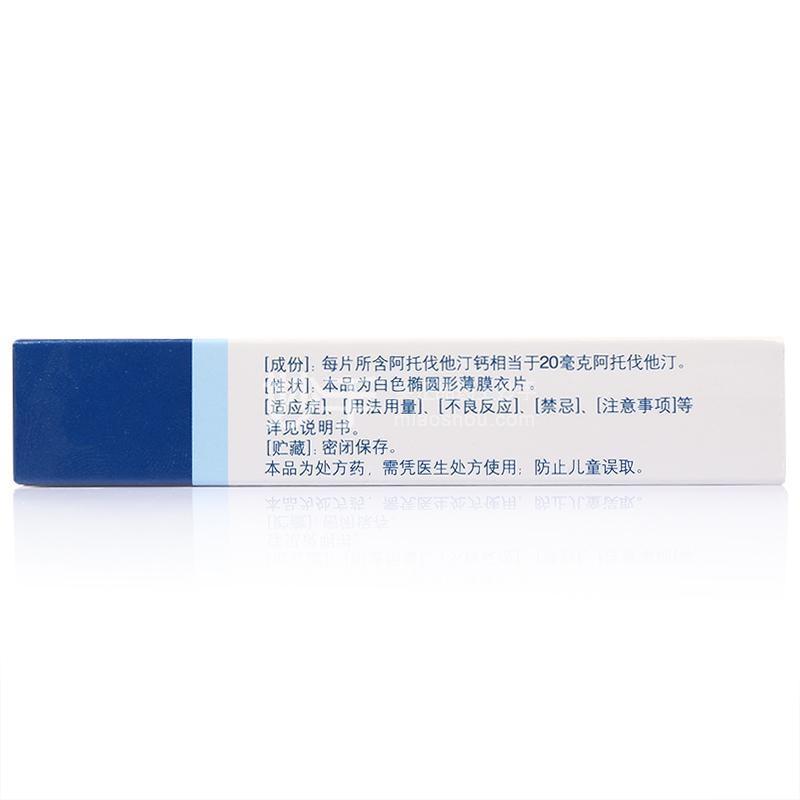 【10盒特惠】立普妥 阿托伐他汀钙片 20mg*7片*10盒