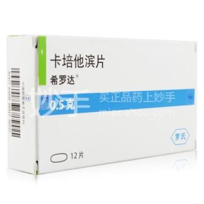 【希罗达】卡培他滨片 0.5g*12s