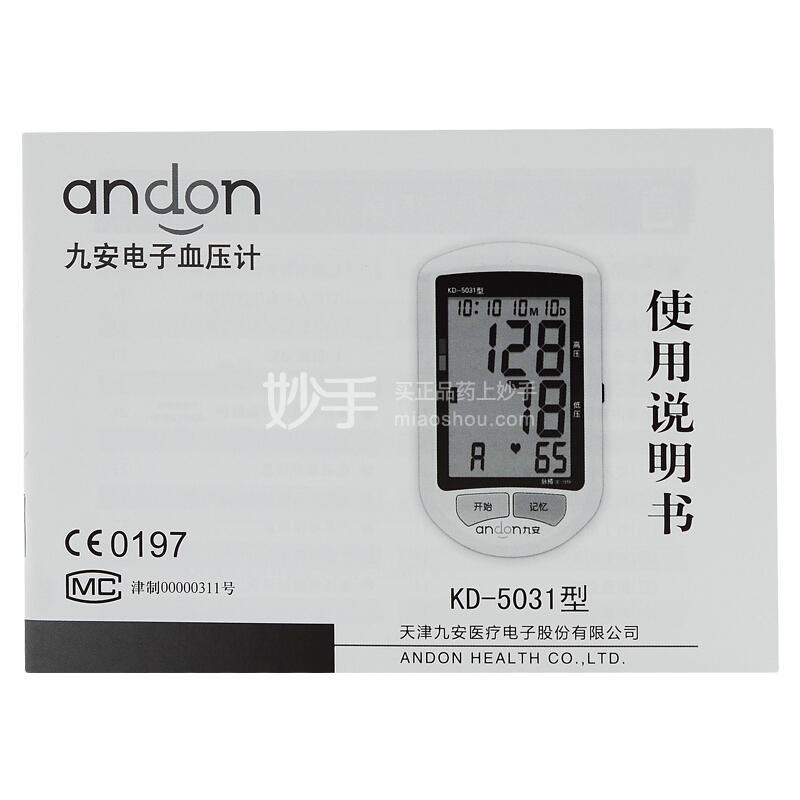 九安 智能臂式电子血压计 KD5031