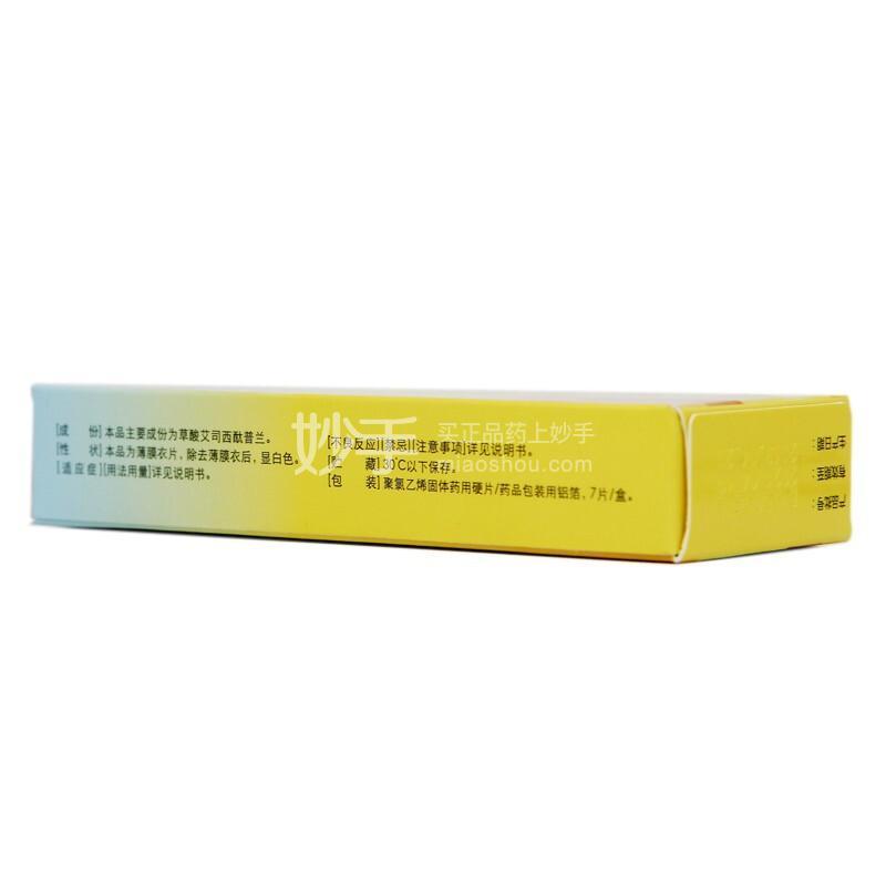 科伦 草酸艾司西酞普兰片 10mg*7片