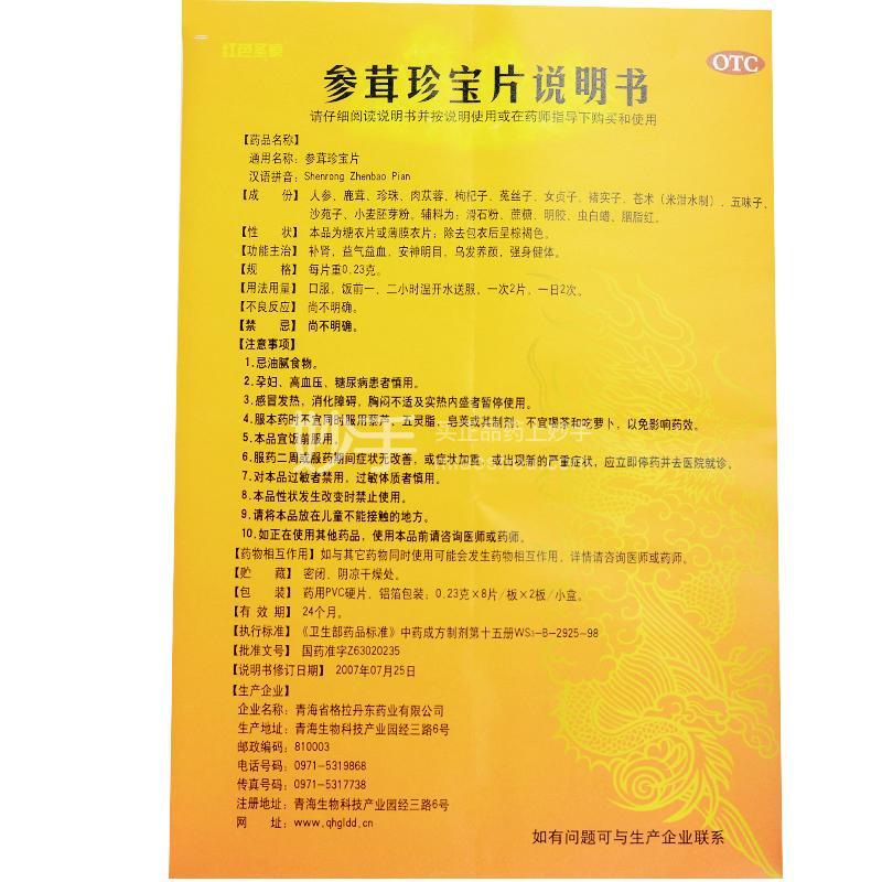 红色圣原   参茸珍宝片   0.23g*8片*2板*2小盒