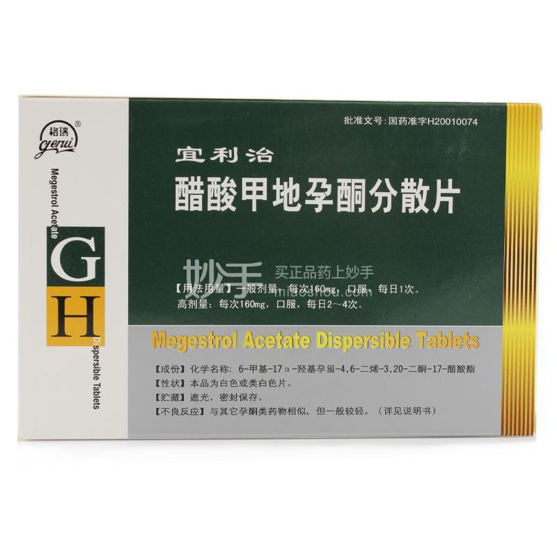 宜利治 醋酸甲地孕酮分散片 160mg*30片