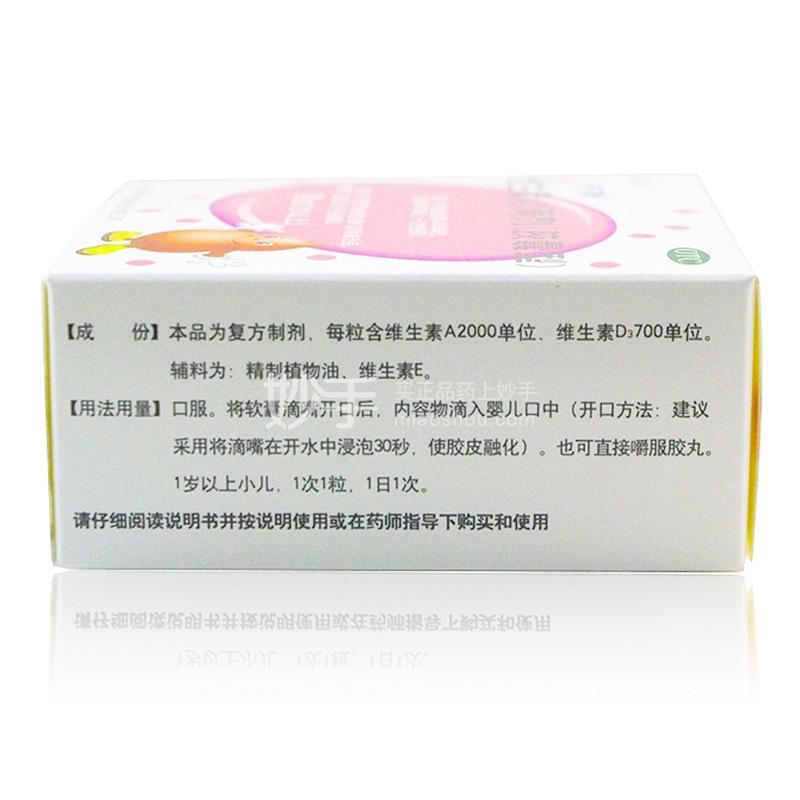【3盒特惠】伊可新 维生素AD滴剂 30粒(1岁以上)*3盒