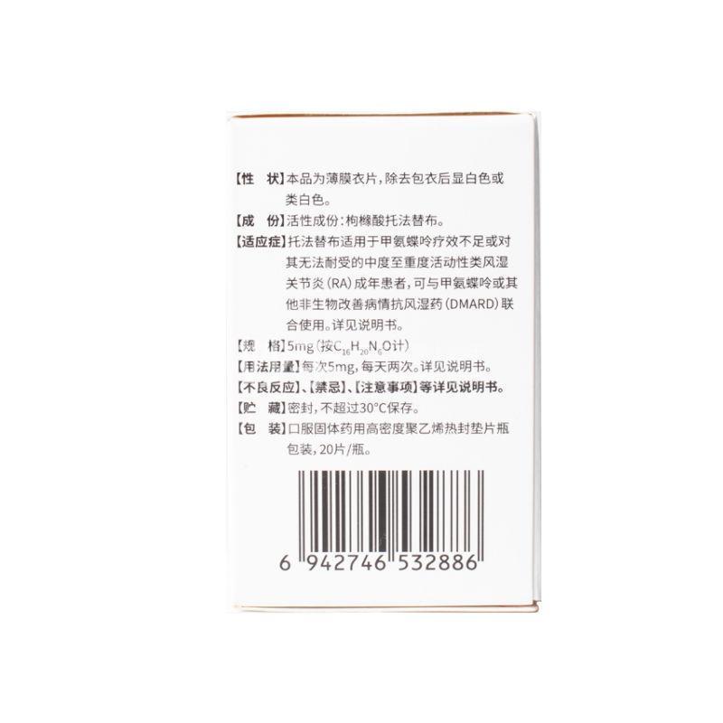 科伦 枸橼酸托法替布片 5ml*20片