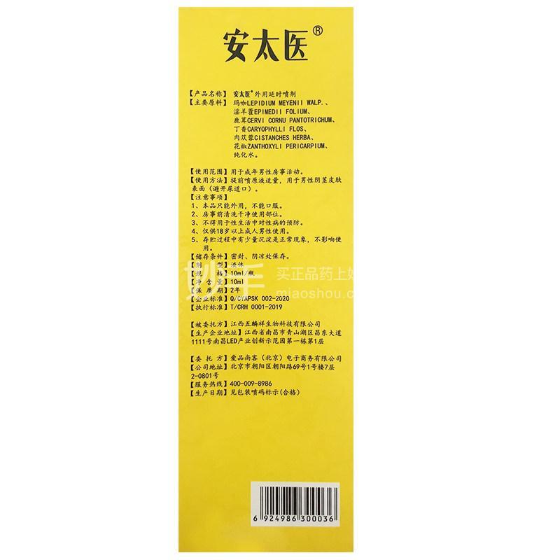 安太医 外用延时喷剂(经典版 )10ml