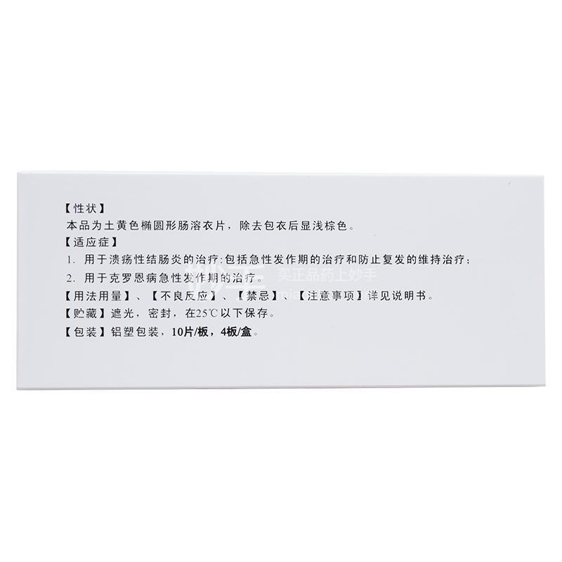 莎尔福 美沙拉秦肠溶片 0.5g*40片