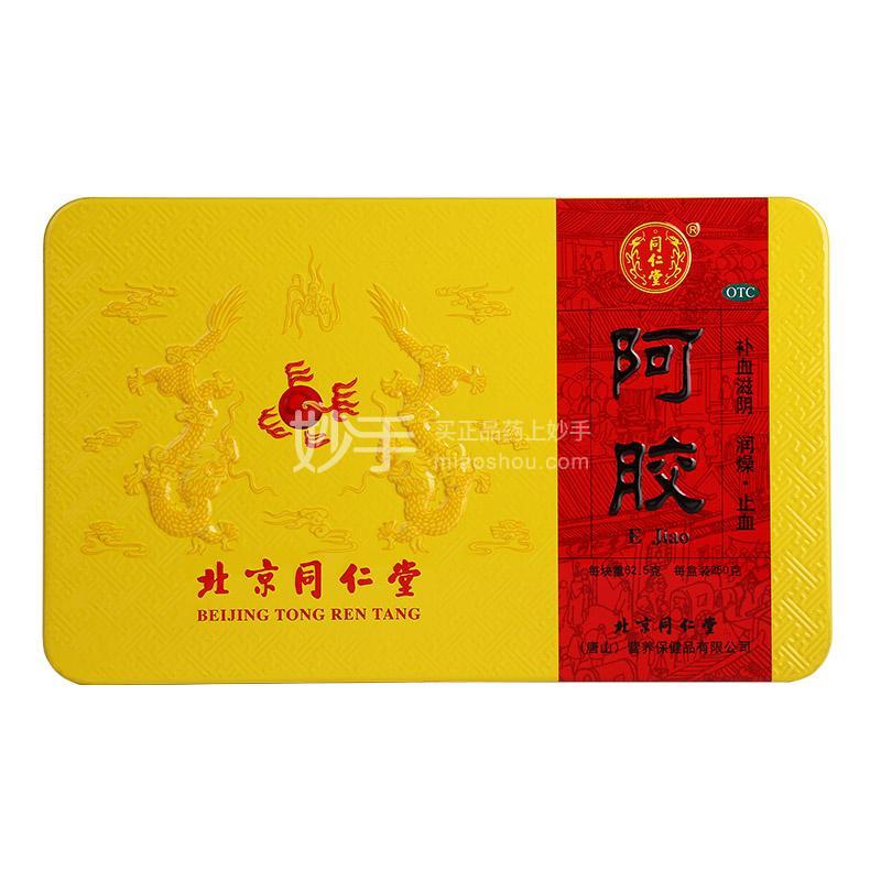 同仁堂 阿胶 250g/盒