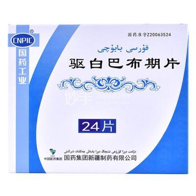 【国药工业】驱白巴布期片  0.5g*24片