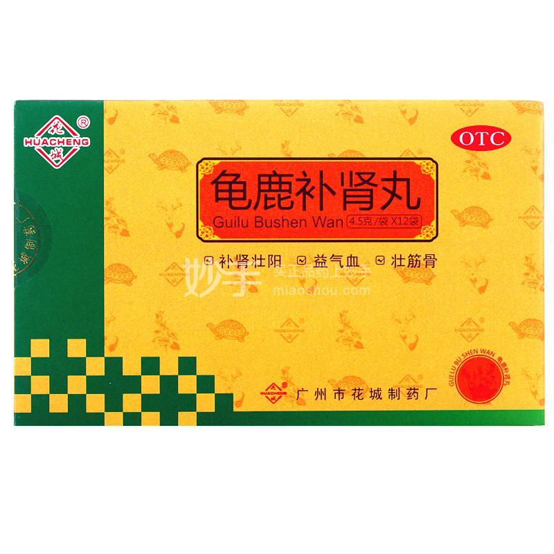 花城 龟鹿补肾丸 4.5g*12袋