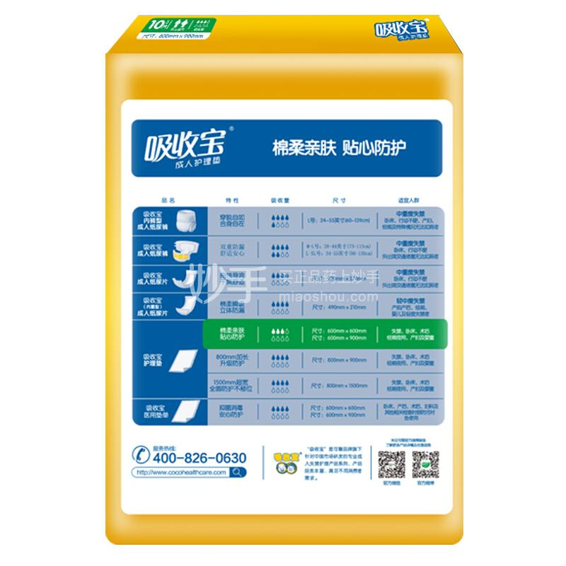 COCO可靠 医护专用医用垫单 L码600*900*10片