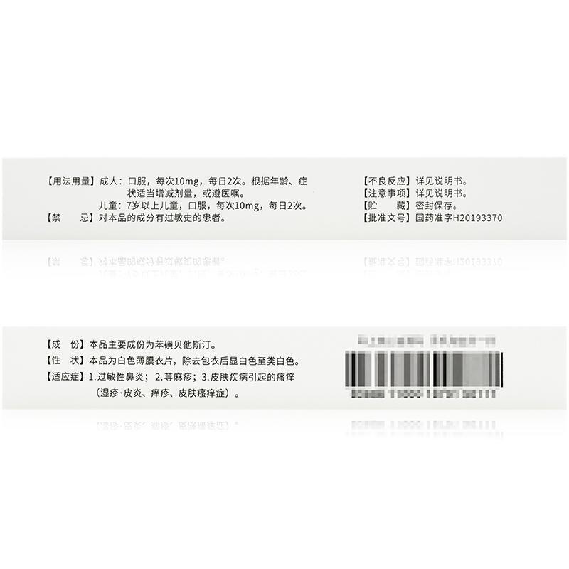 初皿 苯磺贝他斯汀片 10mg*14片/盒