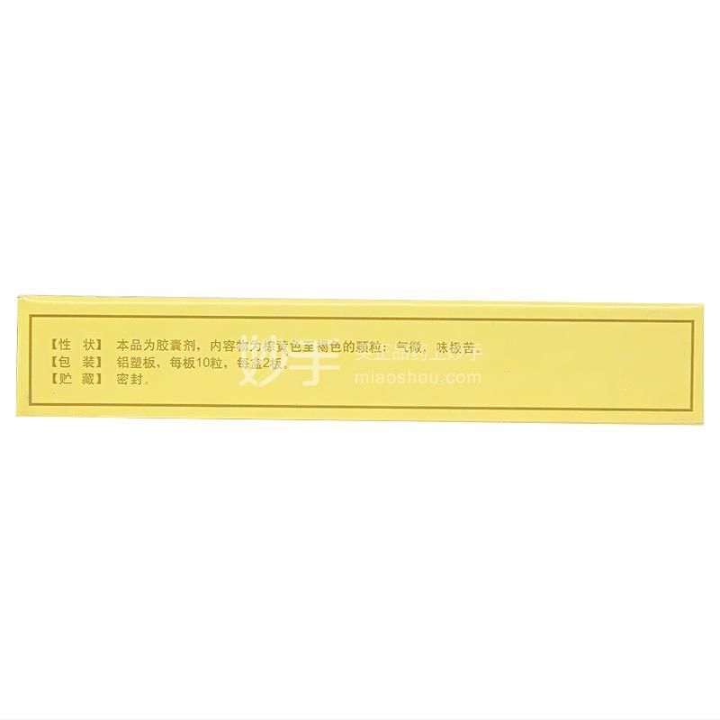 诺迪康 十味蒂达胶囊 0.45g*20粒