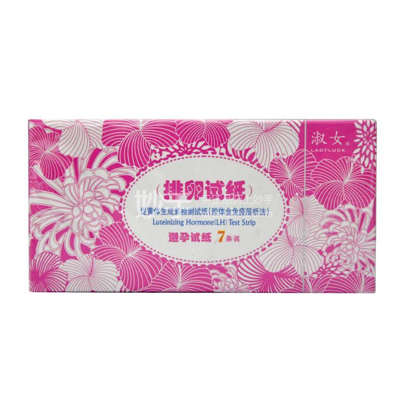 (淑女排卵试纸)促黄体生成素检测试纸  LH-A3.5  7条装