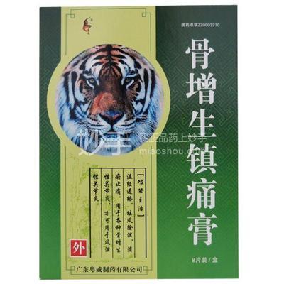 【粤威】骨增生镇痛膏 8片