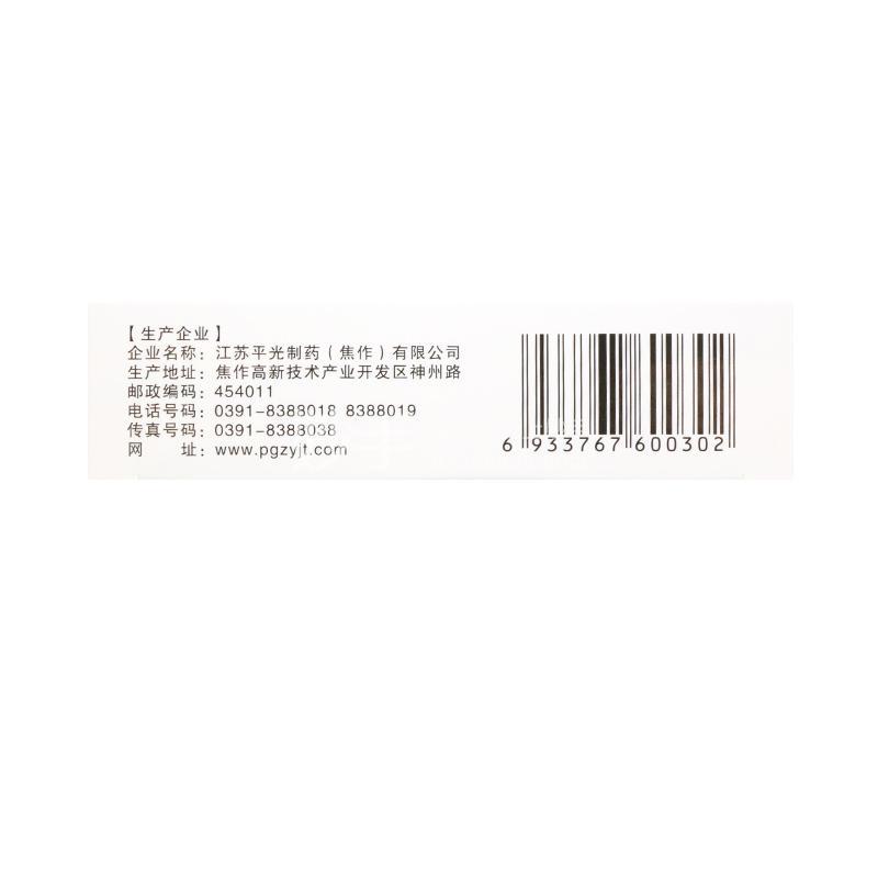 解舒 甘氨酸茶碱钠缓释片 0.1g*12片/盒