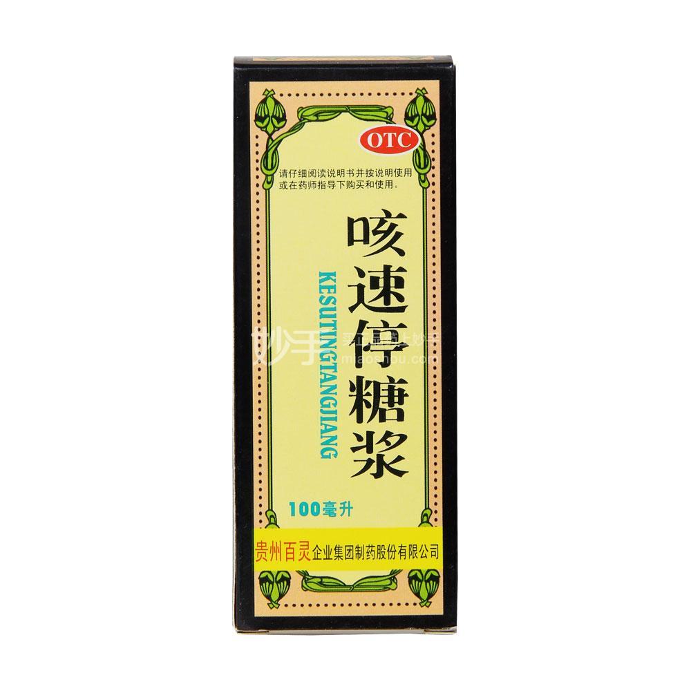 贵州百灵 咳速停糖浆 100ml