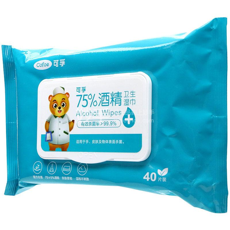 可孚 75%酒精卫生湿巾  200mm*150mm*40片