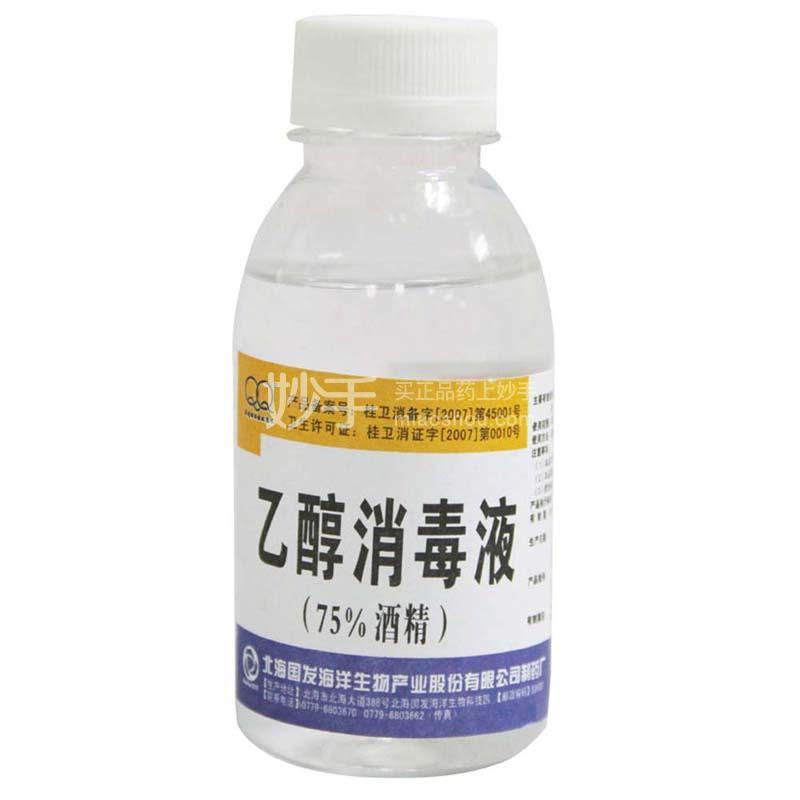 北海 乙醇消毒液医用酒精 75%*100ml