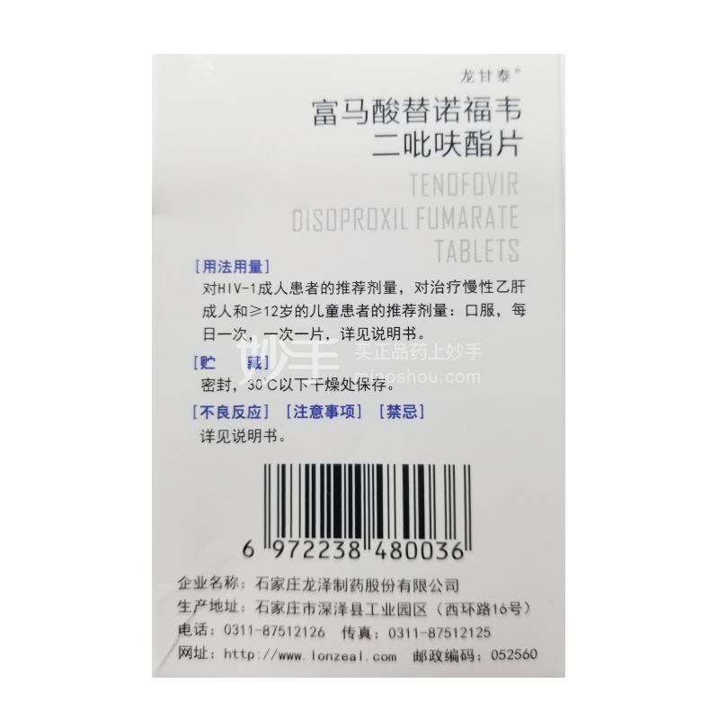 龙甘泰 富马酸替诺福韦二吡呋酯片 0.3g*30粒