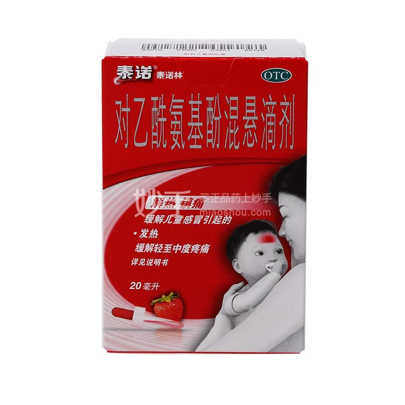 泰诺林 对乙酰氨基酚混悬滴剂 (15ml:1.5g)*20ml
