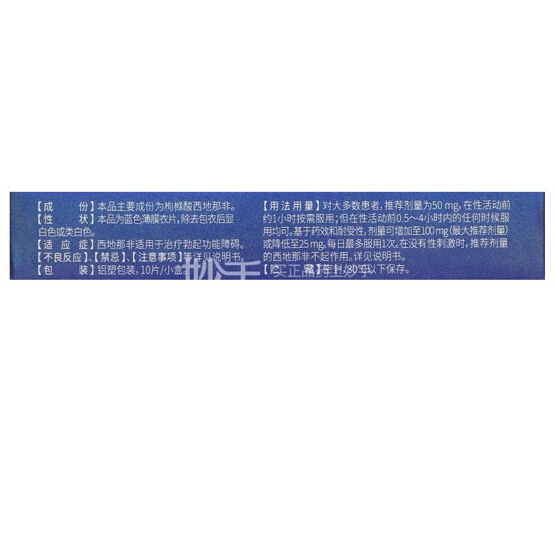 齐鲁 千威 枸橼酸西地那非片 50mg*10片/盒