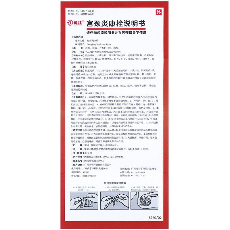 花红 宫颈炎康栓 1.2g*6粒