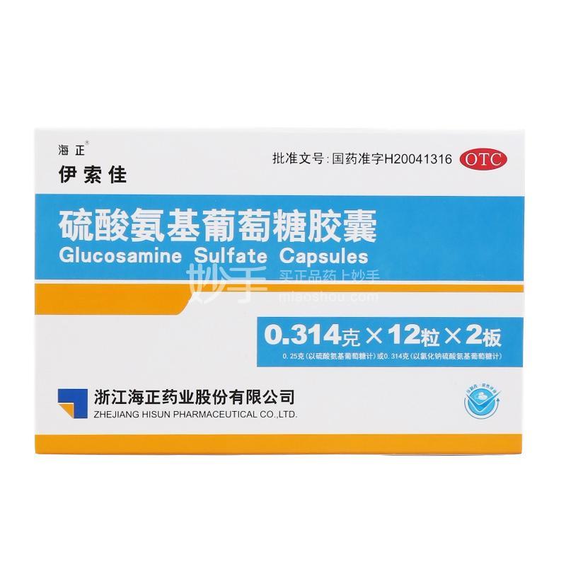 伊索佳 硫酸氨基葡萄糖胶囊 0.314g*12粒*2板
