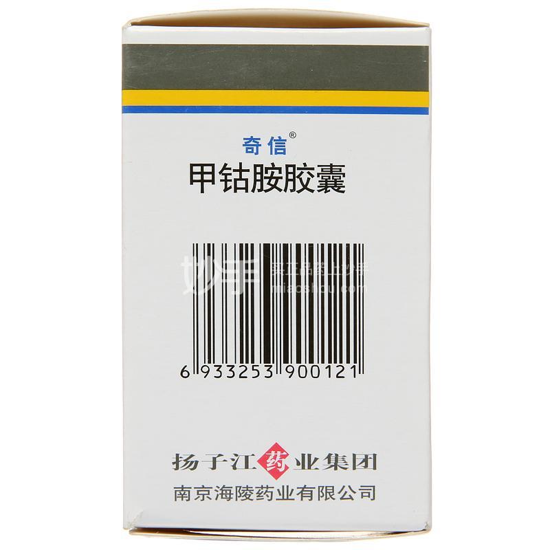 【奇信】甲钴胺胶囊  0.5mg*50粒