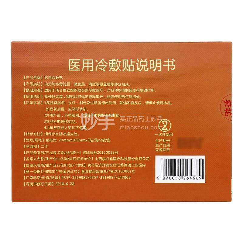 葵花 医用冷敷贴(颈椎型)  70mm*100mm*3贴*2袋