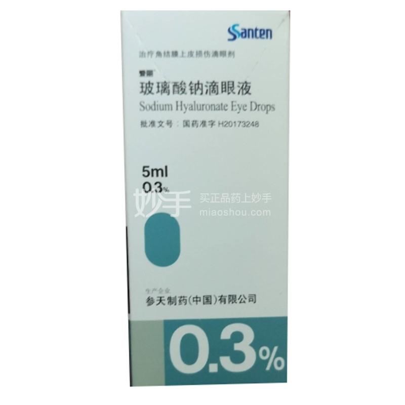 爱丽 玻璃酸钠滴眼液 (0.3%)5ml:15mg