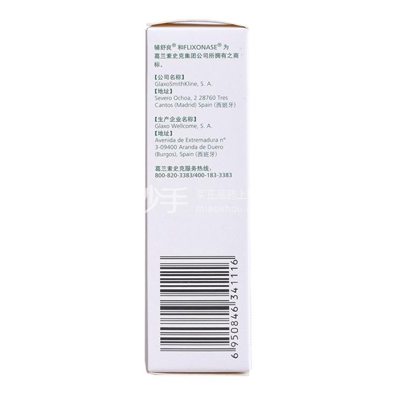 辅舒良 丙酸氟替卡松鼻喷雾剂 50微g*120喷