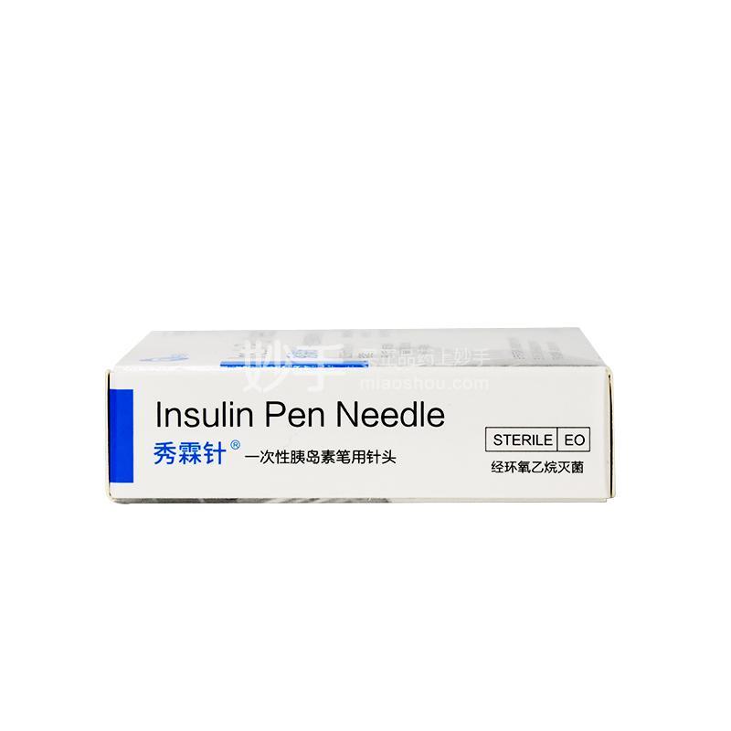 秀霖针 一次性胰岛素笔用针头  0.25*8mm/31G ETW*7支(超细加长型)