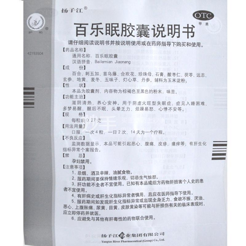 扬子江 百乐眠胶囊 0.27g*56粒*1瓶