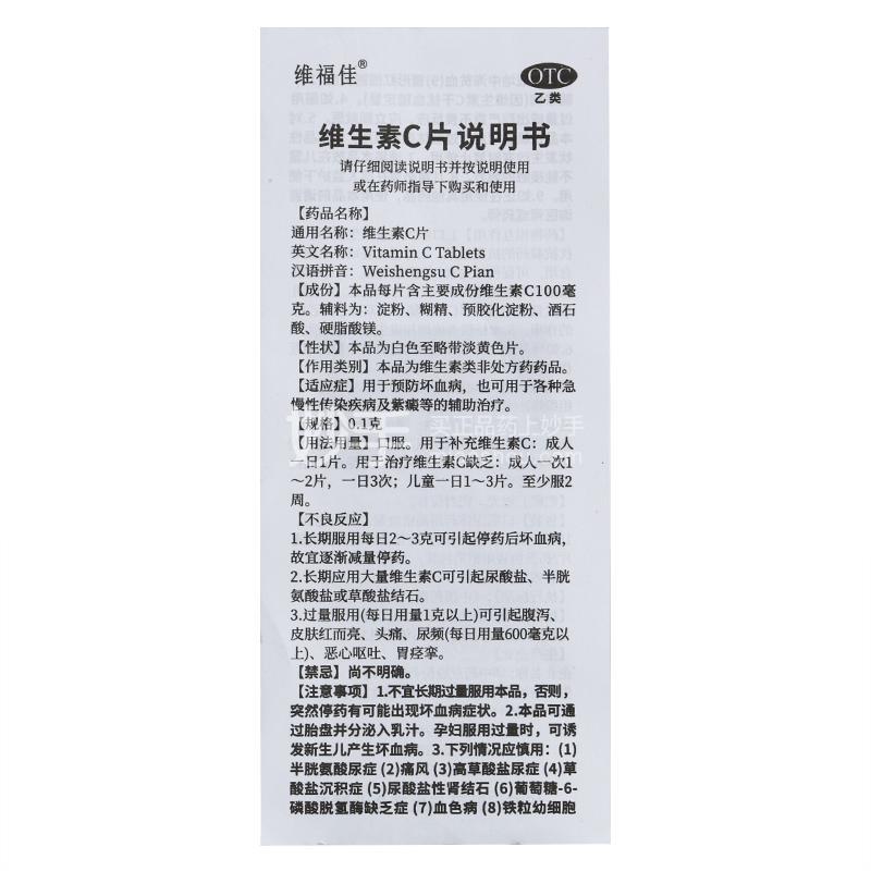维福佳 维生素C片 0.1g*100片