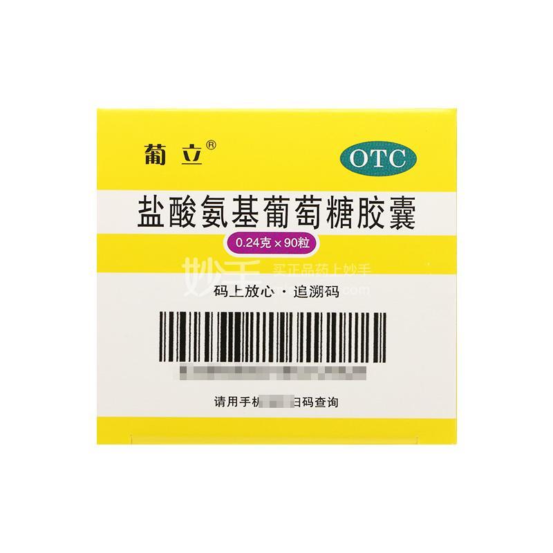 葡立 盐酸氨基葡萄糖胶囊 0.24g*90粒