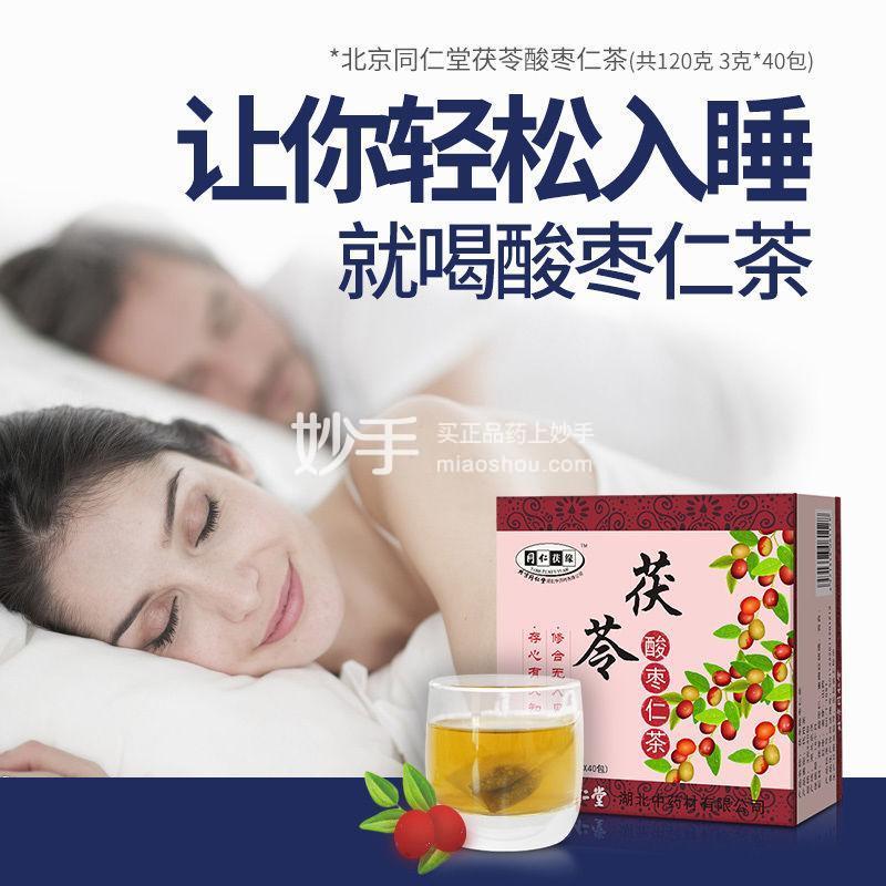 北京同仁堂(TRT)茯苓酸枣仁茶 百合安神助膏睡眠酸枣仁茶-改善睡眠120g