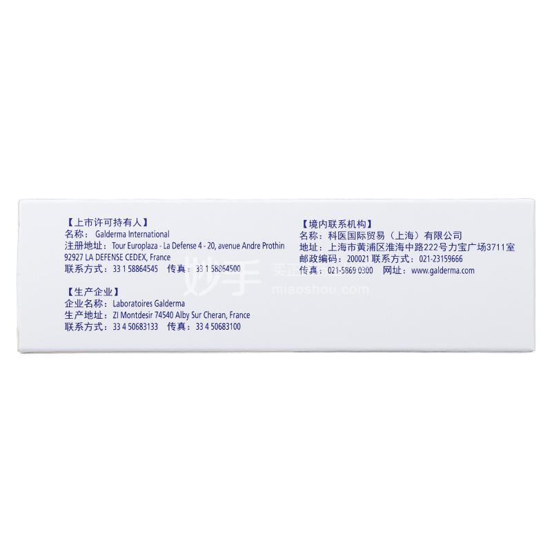 达芙文 阿达帕林凝胶 0.1%:30g