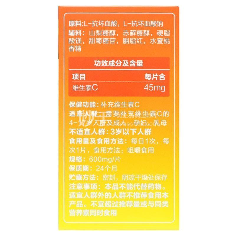 百合康牌维生素C咀嚼片 30g(600mg*50片)