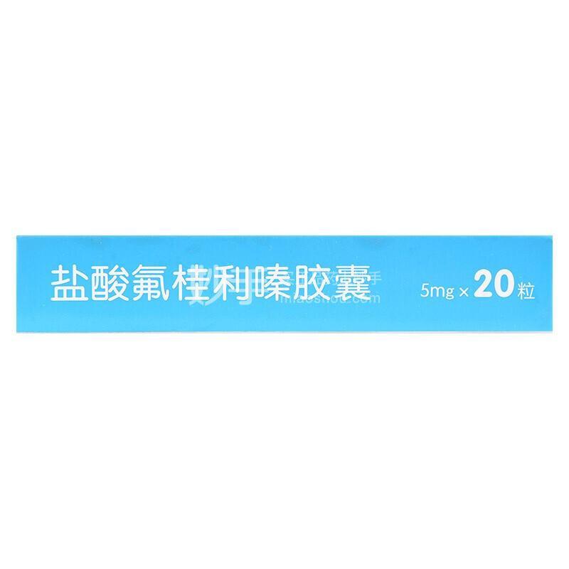 瑞秦 盐酸氟桂利嗪胶囊 5mg*20粒