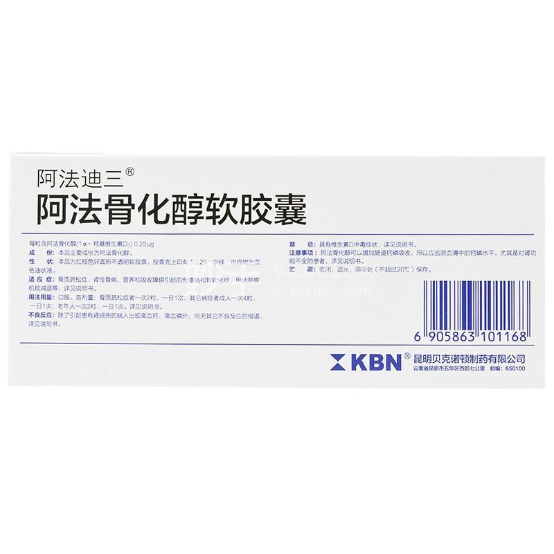 阿法迪三 阿法骨化醇软胶囊 0.25μg*30粒