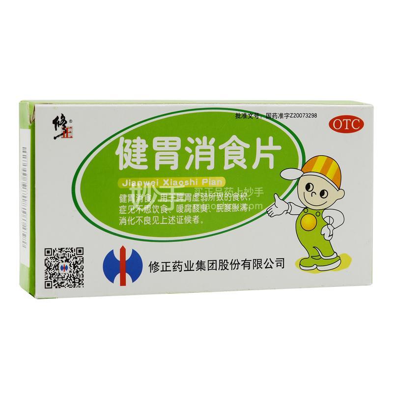 修正 健胃消食片(儿童) 0.5g*12片*3板
