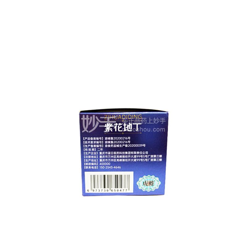 蓝日集团   紫花地丁透皮冷敷凝胶  30g*1支