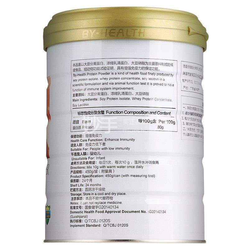 汤臣倍健 蛋白质粉 450g