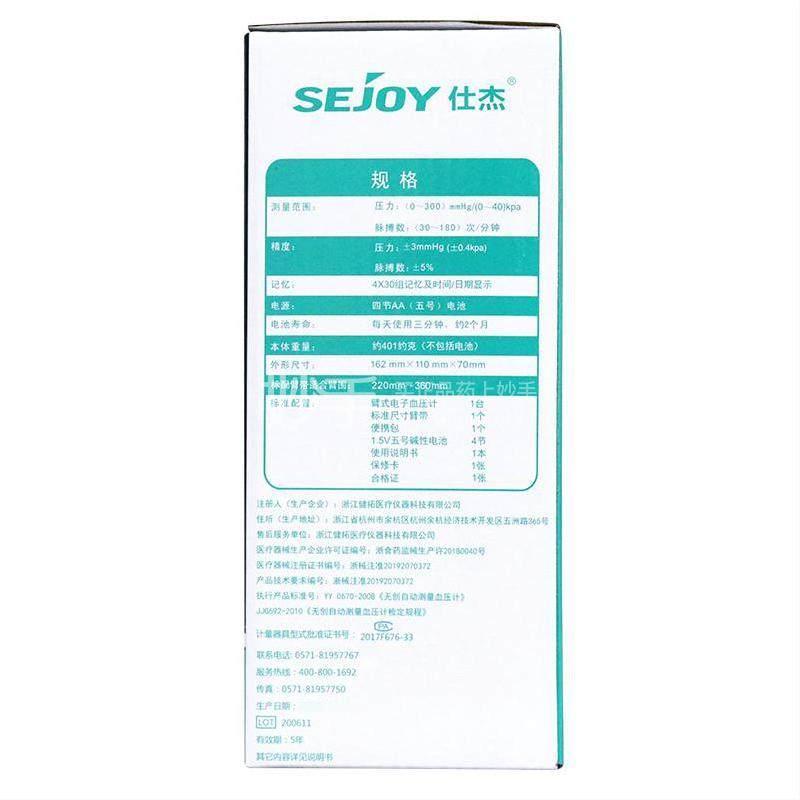 仕杰 臂式电子血压计 DBP-1334v