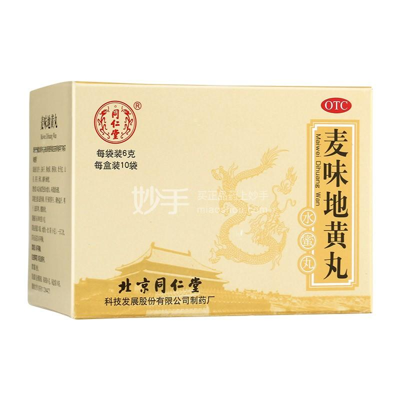 同仁堂 麦味地黄丸 6g*10袋