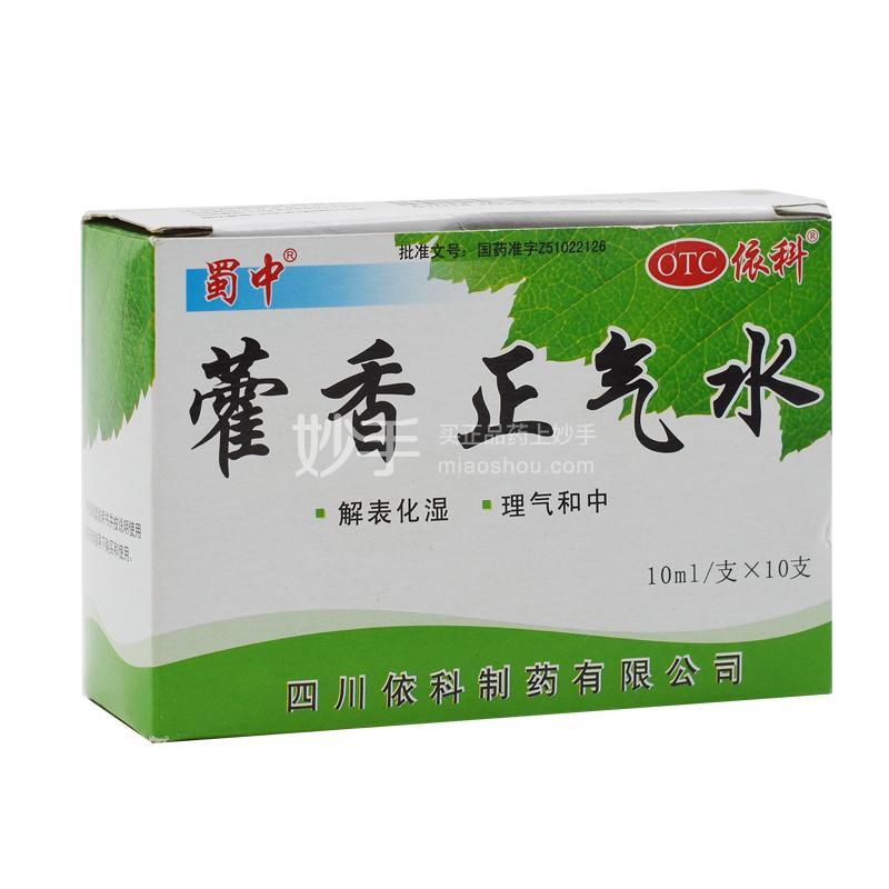 蜀中 藿香正气水 10ml*10支