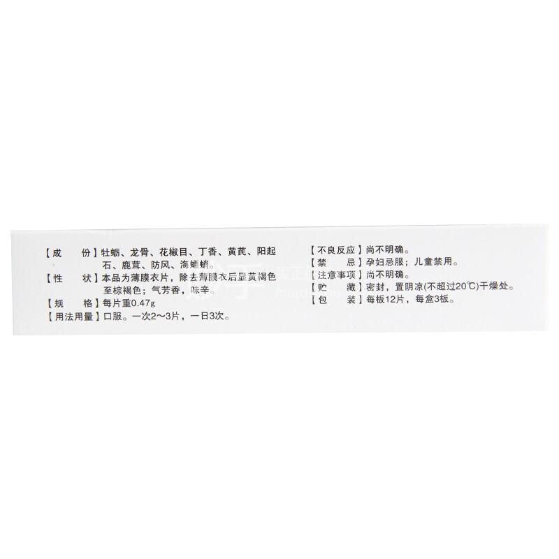 永治 强龙益肾片 0.47g*12片*3板