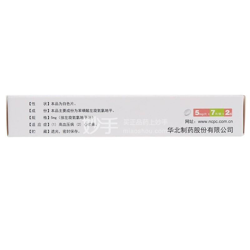 静瑞欣  苯磺酸左氨氯地平片  5mg*7片*2板