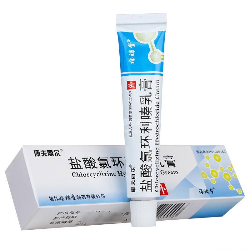 康夫丽尔 盐酸氯环利嗪乳膏 10g