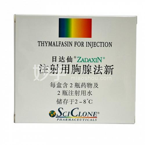 日达仙 注射用胸腺法新 1.6mg*2支(另附2支1ml注射用水)